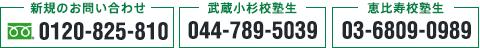 0120-825-810 受付時間:平日10:00~21:00(土日・祝日18:00まで)
