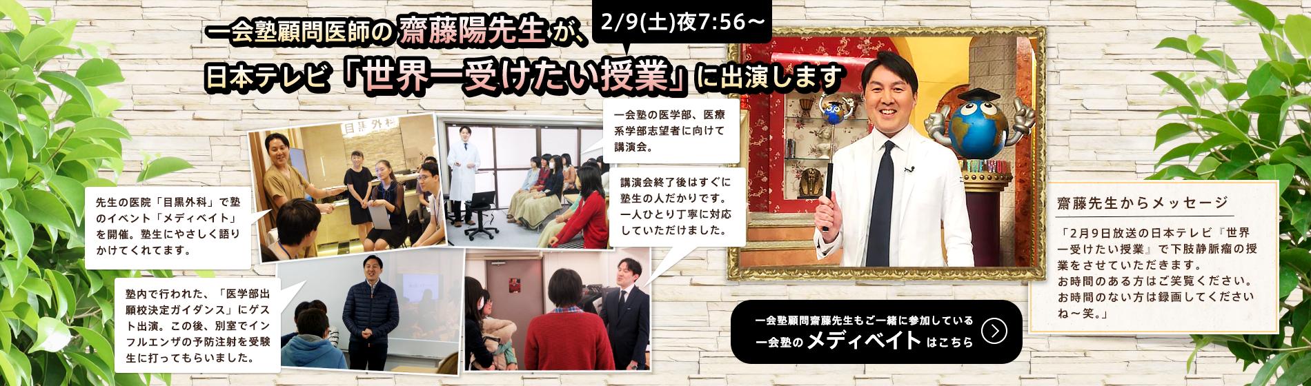 一会塾顧問齋藤先生が2月9日に「世界一受けたい授業」に出演します!