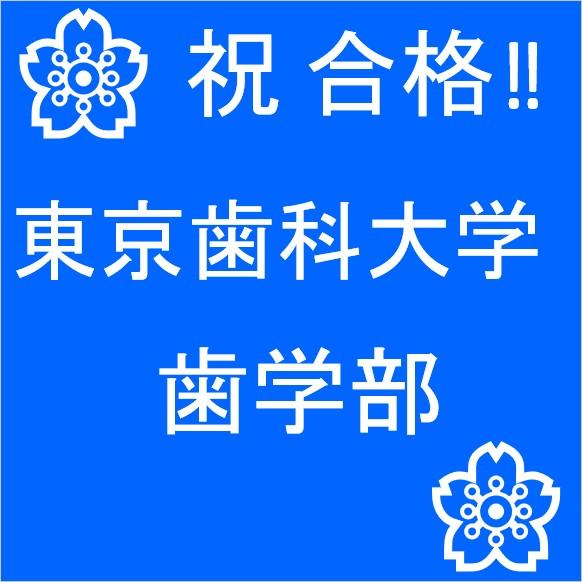 東京 歯科 大学