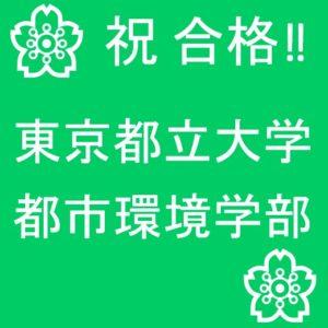推薦 首都 大学 東京