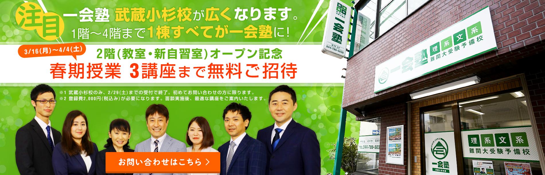 武蔵小杉校が広くなりました!