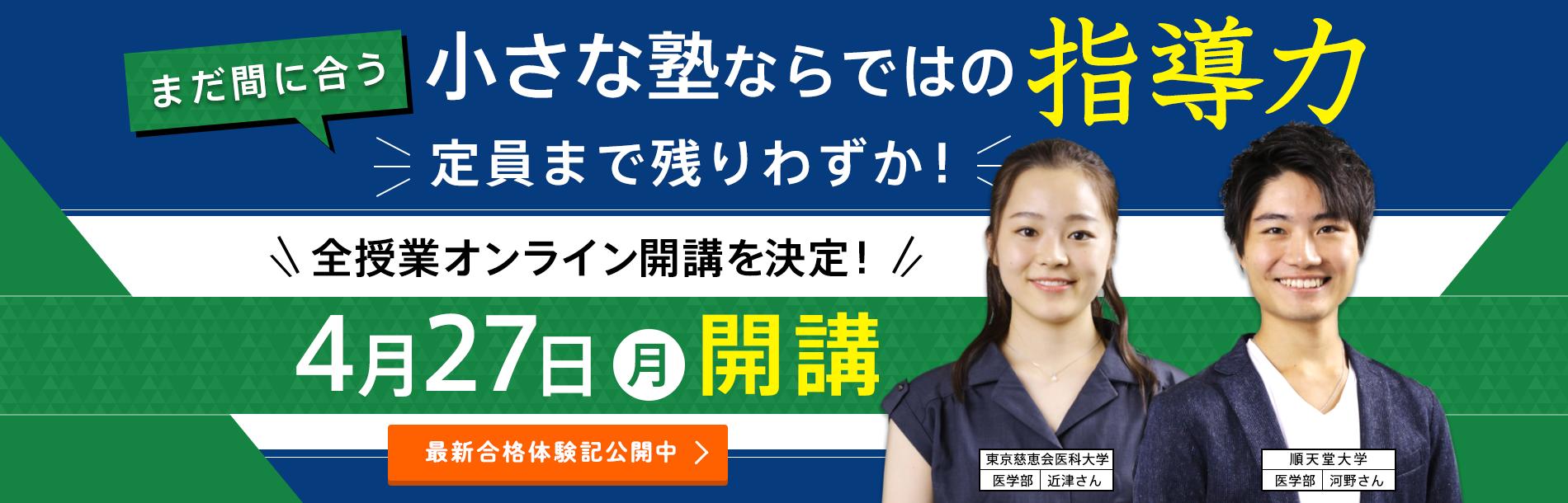 【一会塾】全授業オンライン開講を決定! 4月27日(月)開講