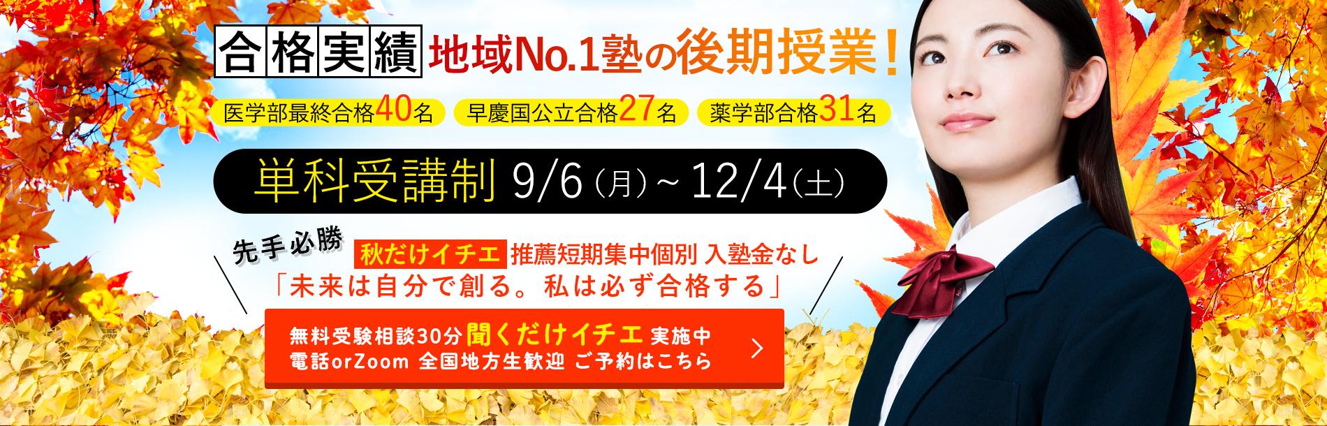 合格実績地域NO.1塾の夏期授業